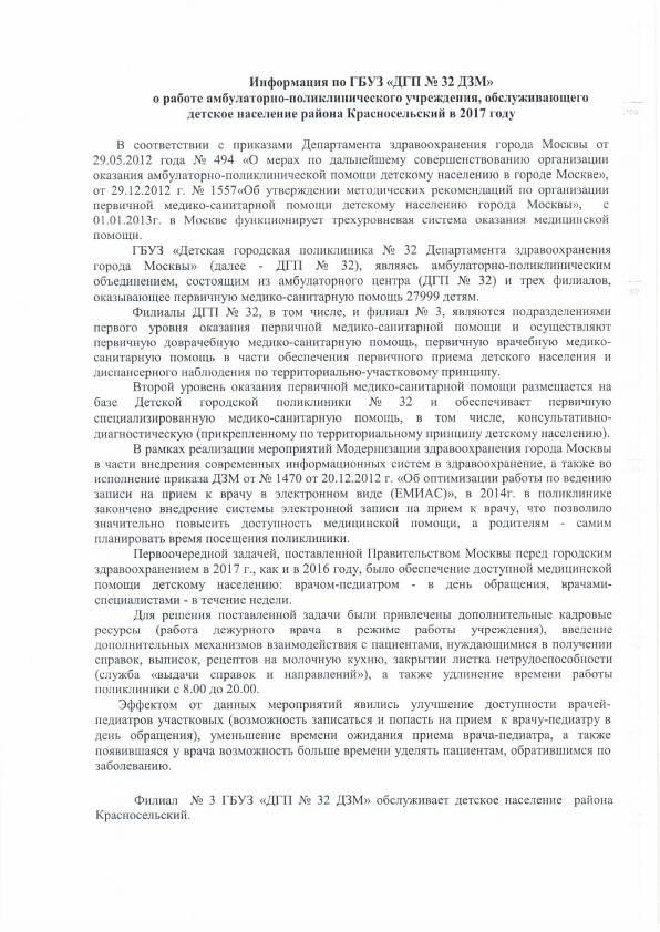 Информация по ГБУЗ ДГП №32 ДЗМ